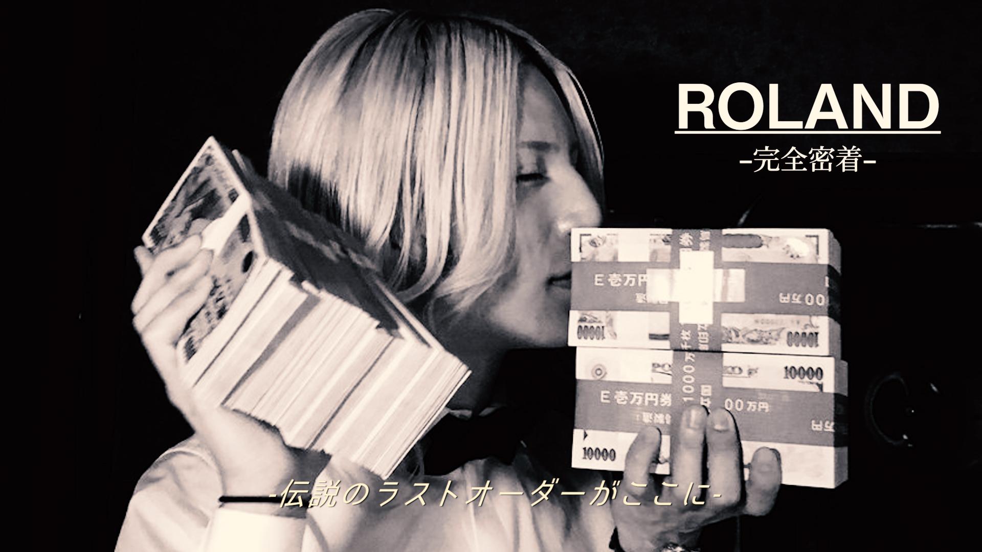 ROLAND,完全密着, vol.002[KG,PRODUCE] HOST,TV.com/動画