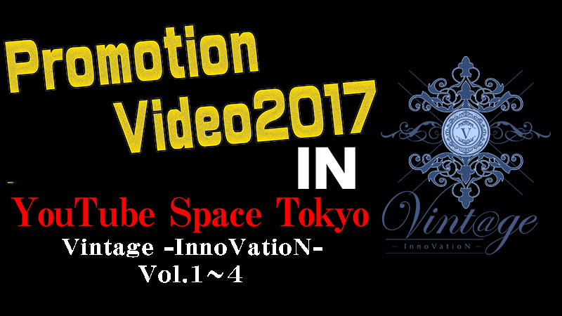 PV撮影2017 In YouTube Space Tokyo