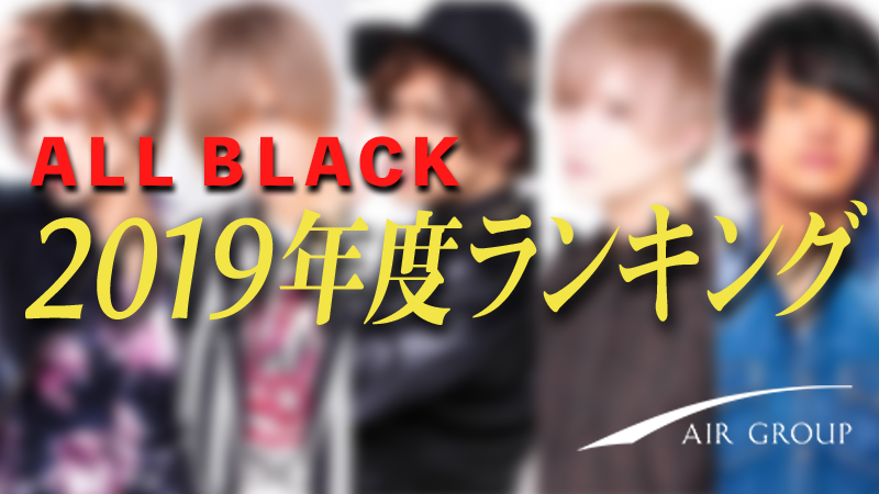 【AIR GROUP】2019年度売上・指名ランキング -ALL BLACK-