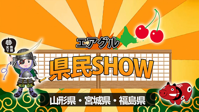【AIR GROUP】エアグル県民SHOW「山形県」「宮城県」「福島県」編
