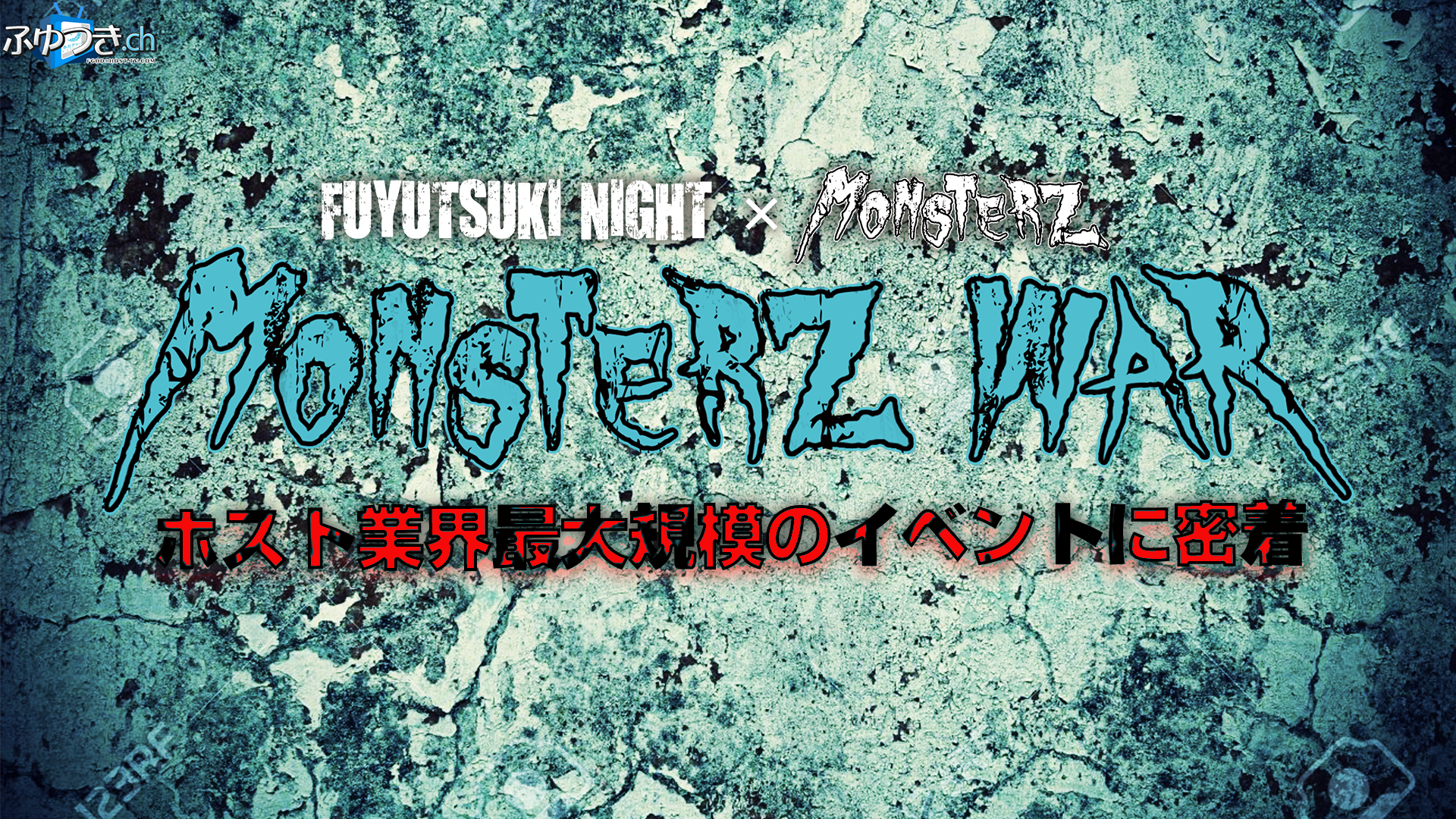 FUYUTSUKI NIGHT MONSTERZ WARに密着