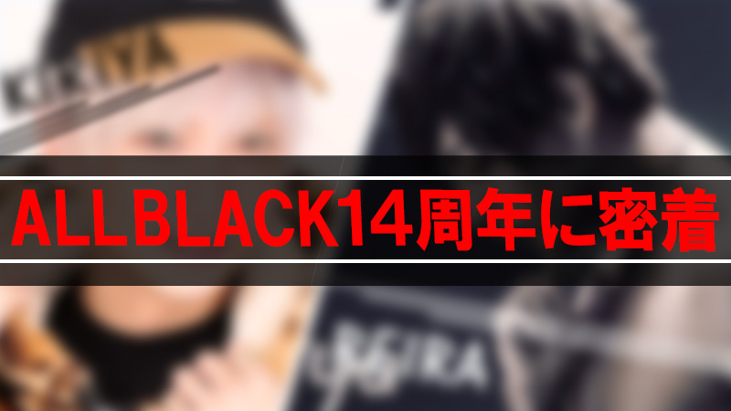 【AIR GROUP】ALL BLACKの記念すべき14周年に完全密着