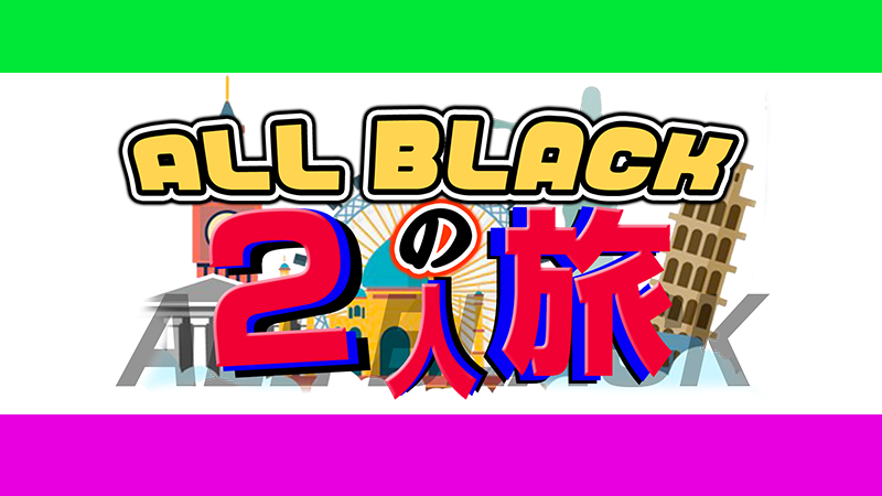 【AIR GROUP】ALL BLACKの2人旅「神田明神」