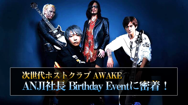 【AWAKE channel!】 ANJI社長 Birthday Eventに密着!