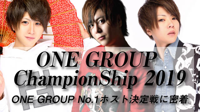 ONE GROUP Champion Ship 2019 グループNo.1決定戦