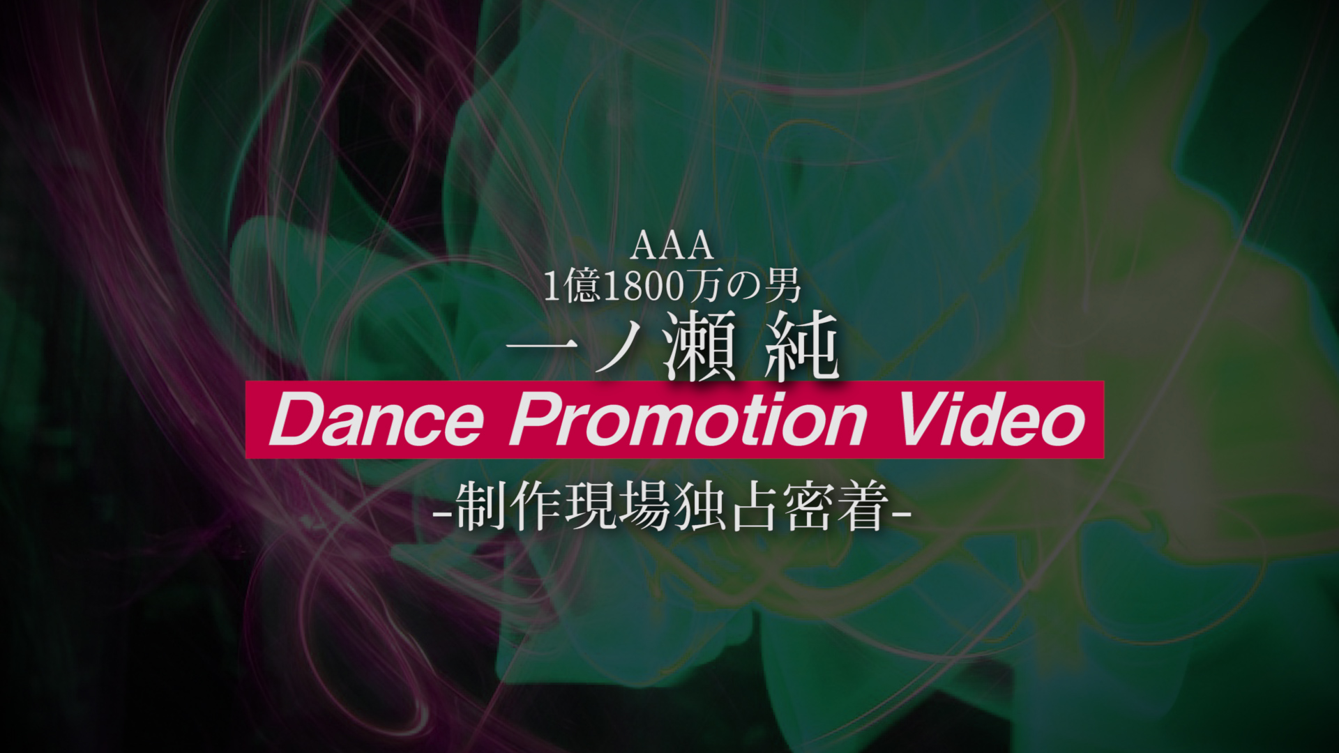 一ノ瀬純DancePromotionVideo