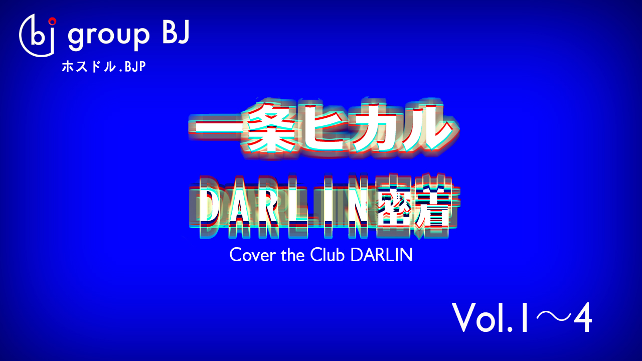 Club DARLIN 密着