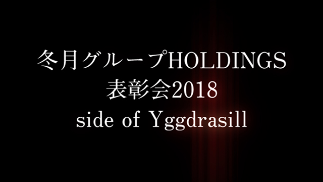 【FGHD表彰会 -side of Yggdrasill-】