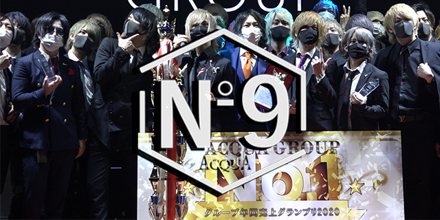 【No.9】ACQUA Group 2019年度 年間表彰式