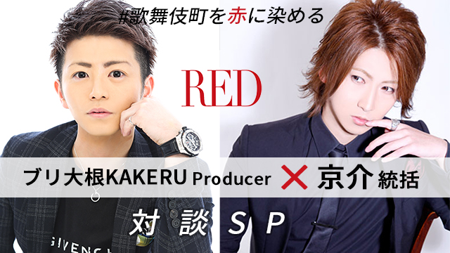 RED ブリ大根KAKERUProducer×京介統括 対談SP