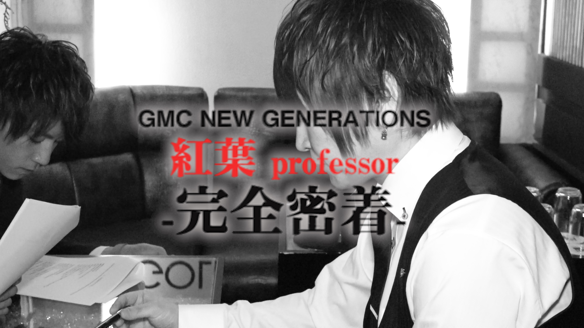 -GMC NEW GENERATION- 紅葉professor 完全密着