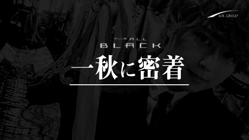 【AIR GROUP】ALL BLACK一秋に密着。
