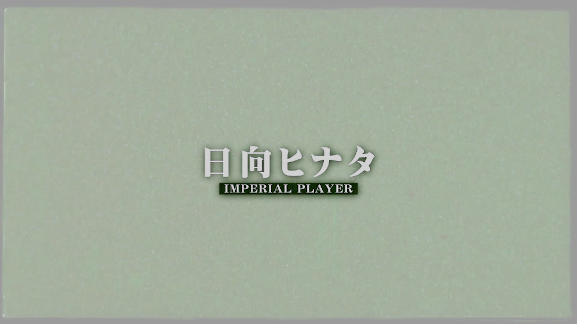 IMPERIAL PLAYER 日向ヒナタ