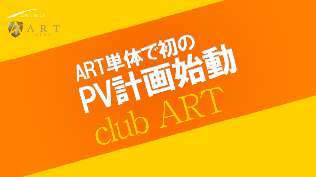 【AIR GROUP】3店舗合同営業優勝特典 Special Promotion Video計画始動!