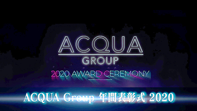 【ACQUA Group 年間表彰式 2020】