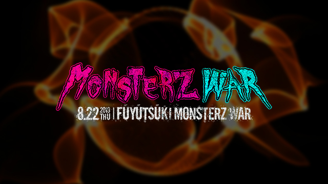 """MONSTERZ WAR2019""完全密着"