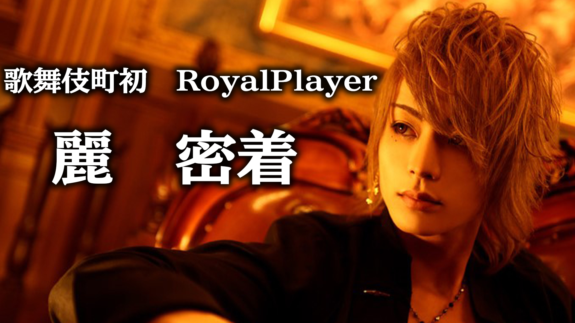 麗RoyalPlayerに密着