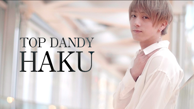 【TOP DANDY】HAKUに密着