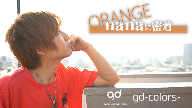 ORANGE nanaに密着【gd-colors-】