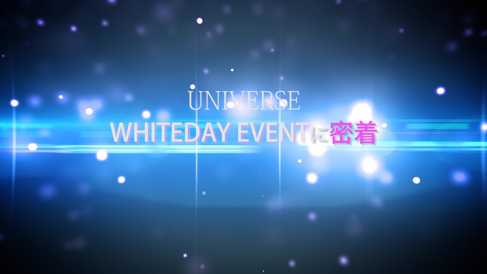 UNIVERSE WHITEDAY EVENTに密着