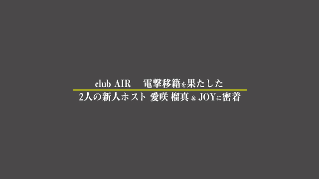 【club AIR】電撃移籍を果たした2人の新人ホストに密着!
