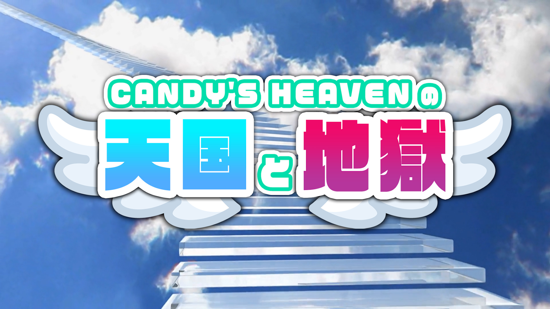 CANDY'S HEAVENの天国と地獄