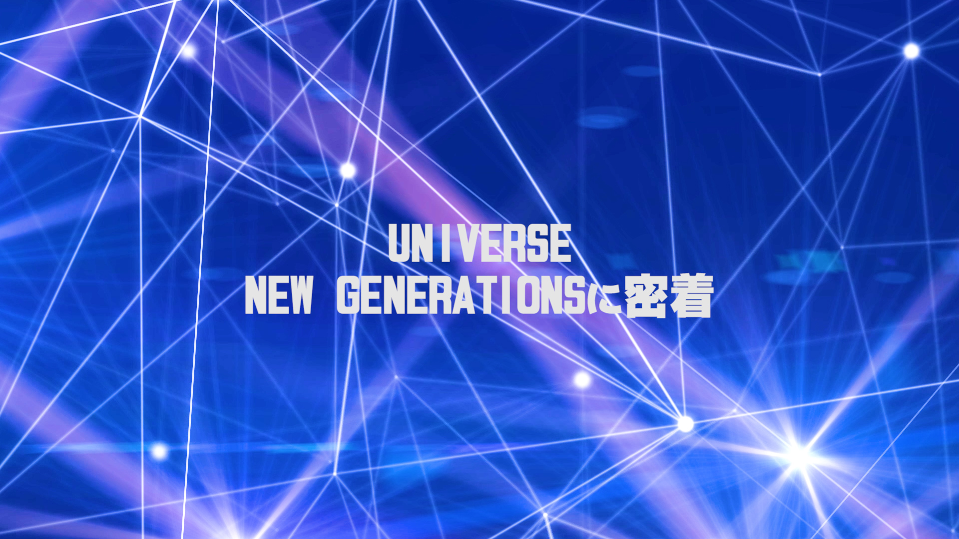 UNIVERSE NEW GENERATIONSに密着