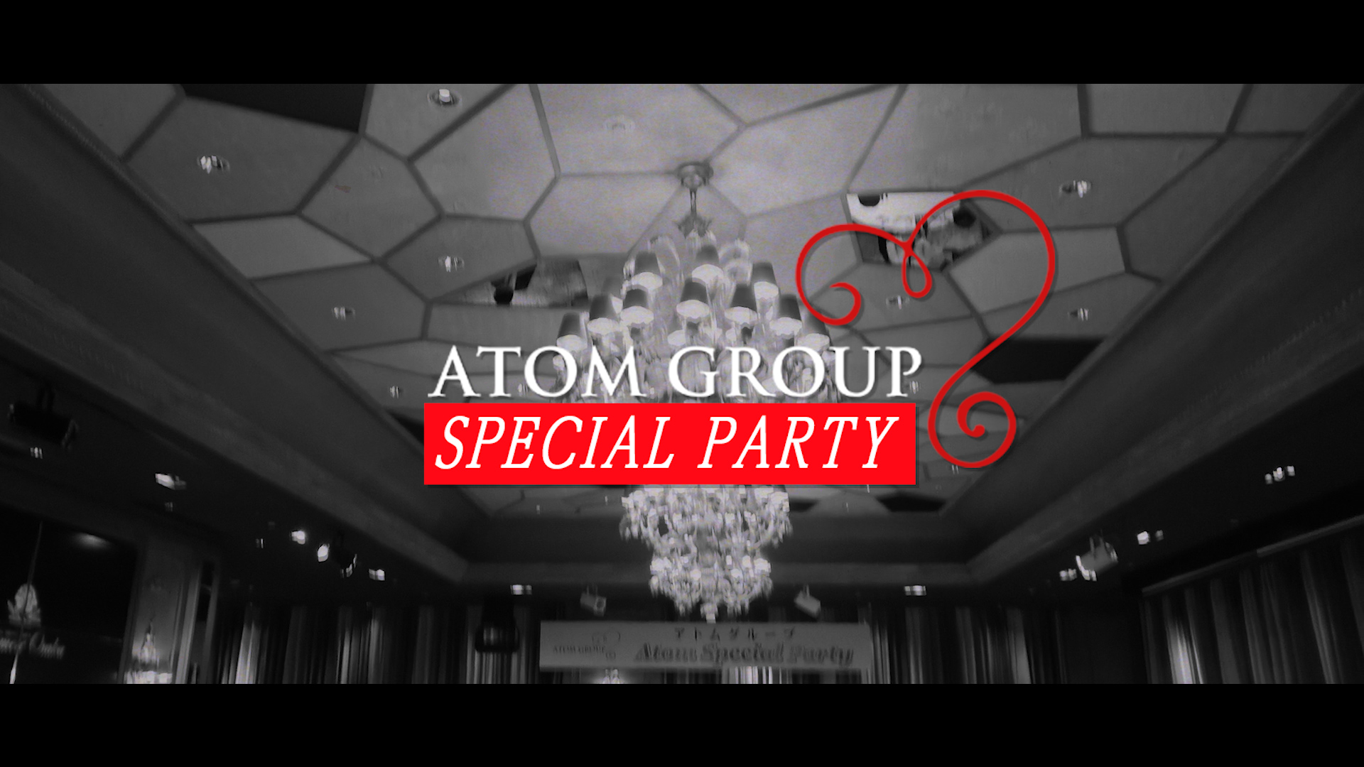 ATOM SPECIAL PARTY に密着【アトムグループ】