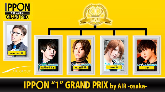 "【AIR GROUP】AIR-osaka- IPPON""1""グランプリ!"