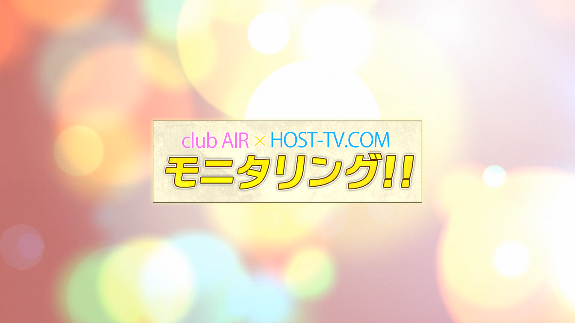 club AIR×HOST-TV.COM、モニタリング!