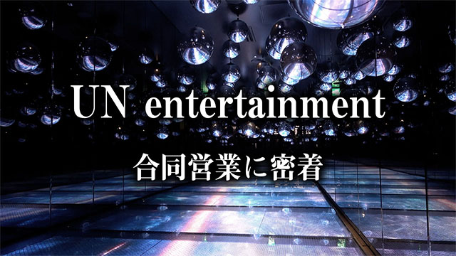 【UNIVERSE】UN entertainmentの合同営業に密着!