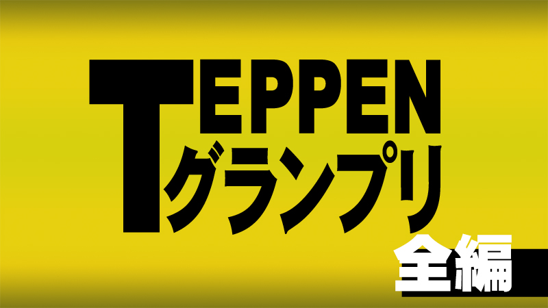 【CLUB KNUCKLE】TEPPENグランプリ