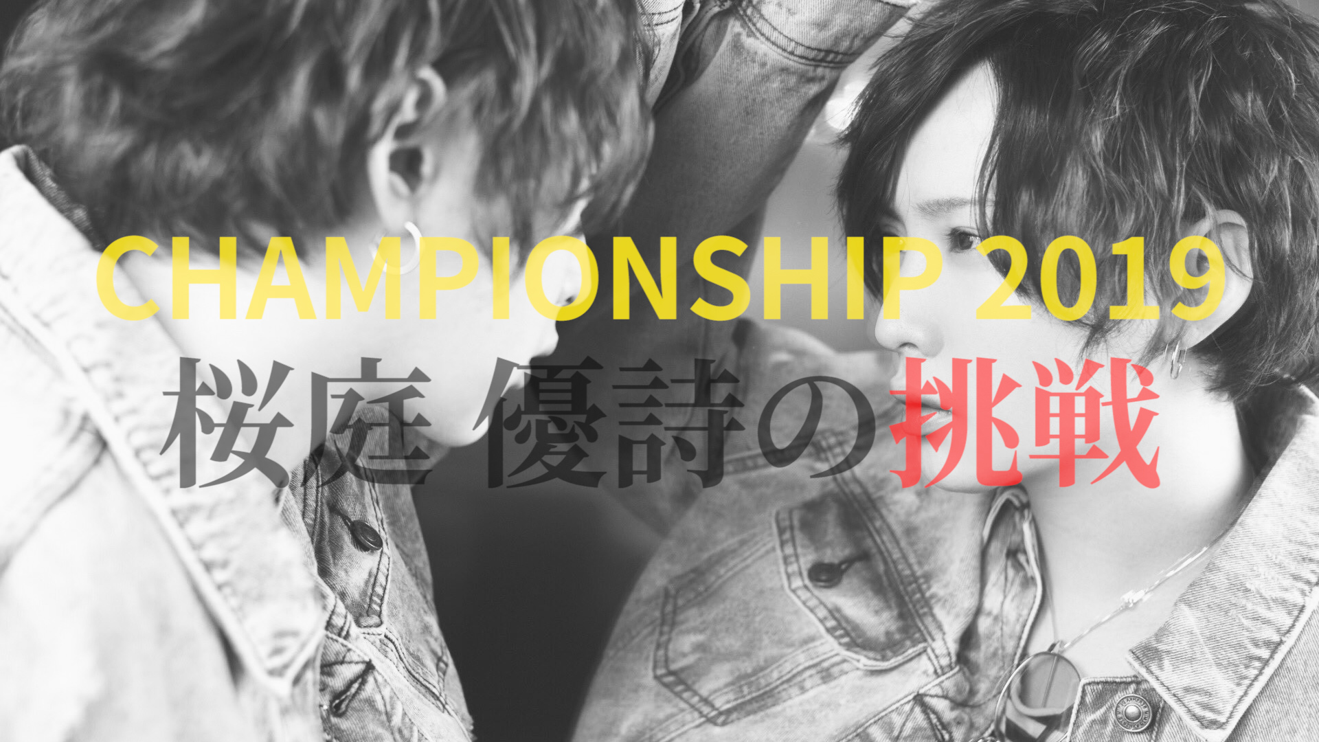ONE Group CHAMPIONSHIP2019 -桜庭優詩の挑戦-