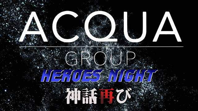 ACQUA HEROES NIGHT 2020