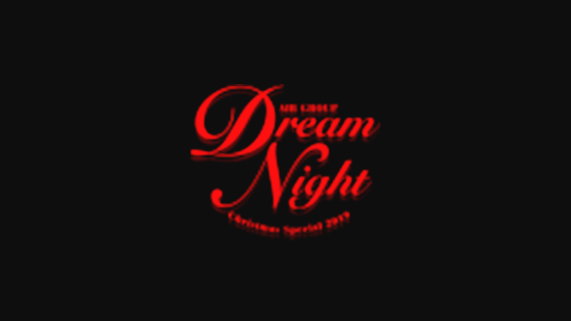 【AIR GROUP】Dream Night 2019 に密着