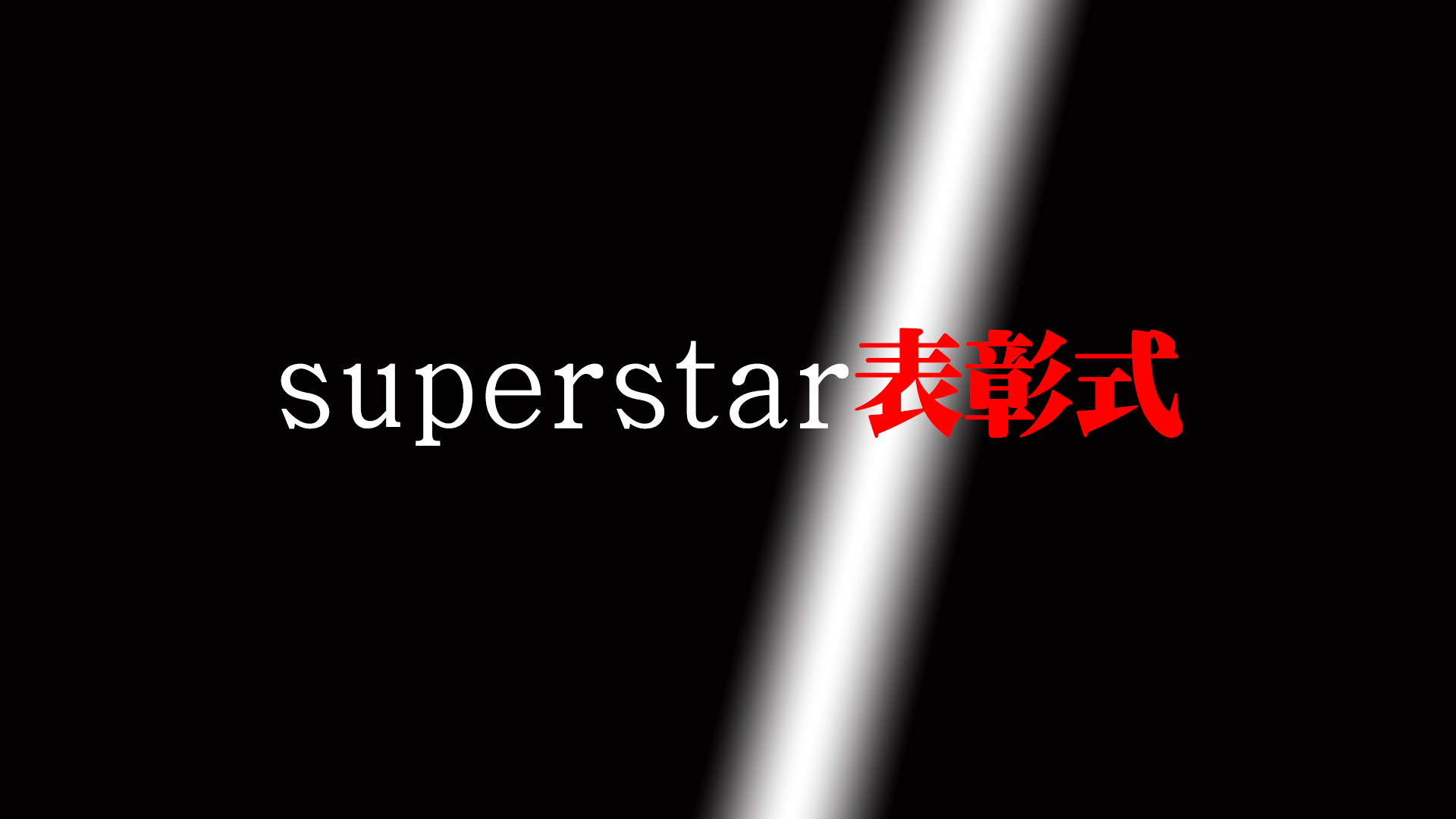 superstar新年会