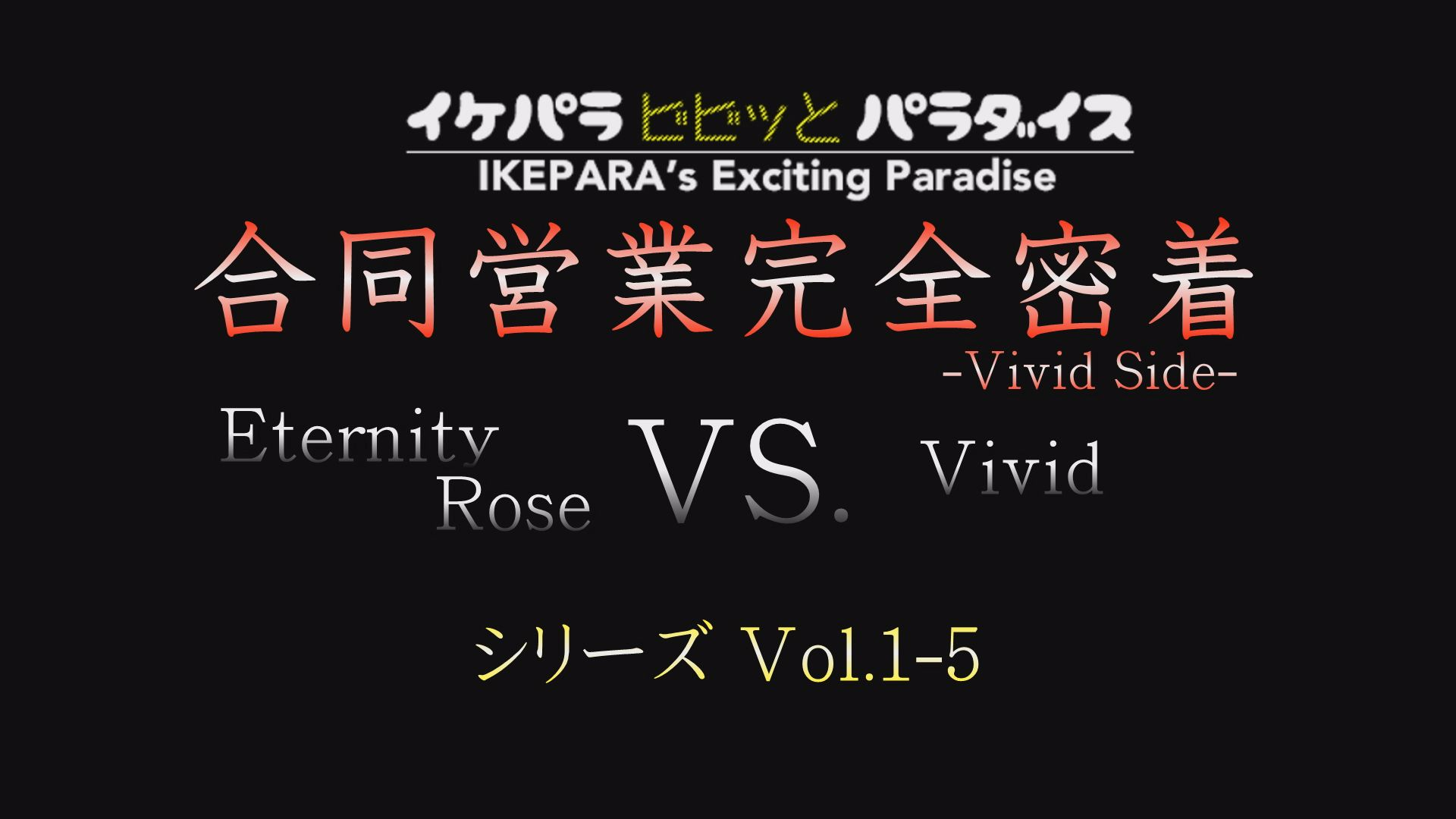 合同営業完全密着!Eternity Rose VS Vivid -Vividside