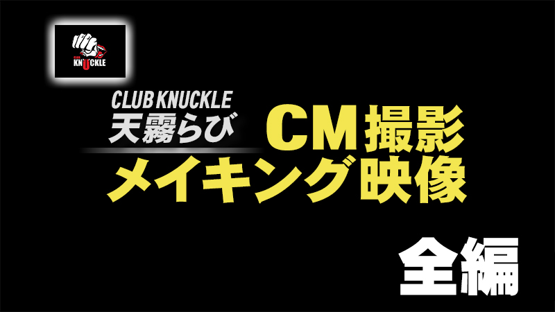 【CLUB KNUCKLE】天霧らび「CM撮影メイキング映像」