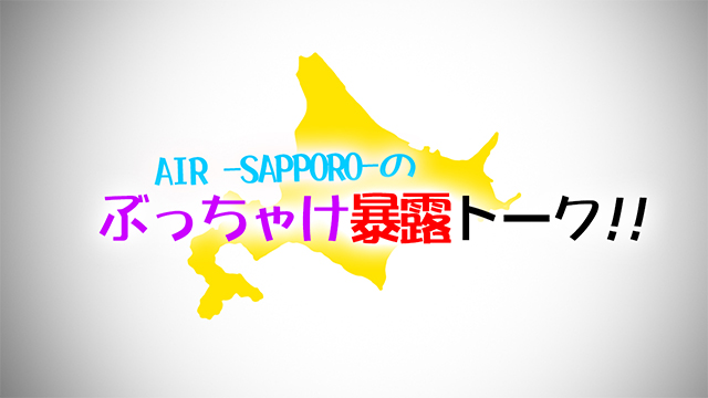 AIR-SAPPORO-のぶっちゃけ暴露トーク!!